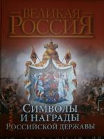 Символы и награды Российской державы(подарочное оформление)