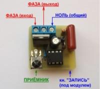 Встраиваемый модуль управляемый с трёх ПДУ