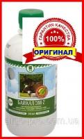 БАЙКАЛ ЭМ-2 для коров, лошадей, свиней, овец  ОРИГИНАЛ убирает запах,укрепляет иммунитет животных, пищеварение