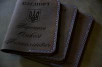 Именная обложка на паспорт