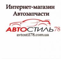 Интернет магазин автозапчастей Автостиль78