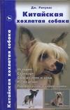Продам книгу Китайская хохлатая собака