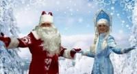 Дед Мороз и Снегурочка экспресс - поздравление|escape:'html'