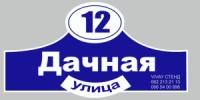 Фигурная адресная табличка на дом. Доставка по Украине.