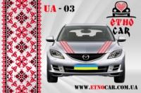 Автовишиванка_UA-3|escape:'html'