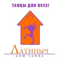 Дом танца «Латиныч»