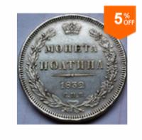 1832год Россия 1/2рубля,правильный размер по ечень низкой цене!|escape:'html'