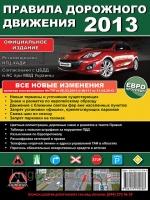 Правила дорожного движения 2013 (на рус. языке)|escape:'html'