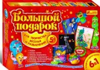 Большой подарок для творчества 5+ (Подарок ребенку 5-6 лет)|escape:'html'