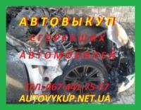 Выкуп Сгоревших Автомобилей в Украине подробнее...