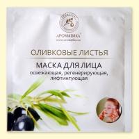 Биоцеллюлозная лифтинг-маска Ароматика Оливковые Листья., Вес 35 г.