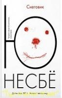 Книга «Снеговик» серии «Авторская серия Ю Несбё» изд. «Иностранка». Автор - Несбё Ю.