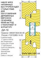 Фрезы украина, продажа деревообрабатывающего инструмента с центрального склада в г.Киев|escape:'html'