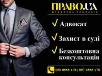 Адвокат по цивільним справам, цивільні справи Полтава