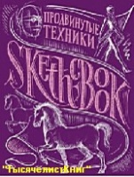Скетчбук «Продвинутые техники (пурпур)». Издательство - ОКО.