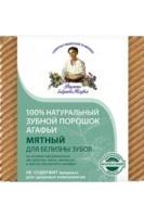 Зубной порошок «Мятный» 120 г Рецепты бабушки Агафьи|escape:'html'