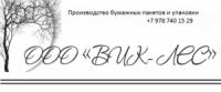 Производство бумажных пакетов «ВИК-ЛЕС»