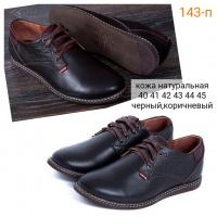 Туфли кожаные мужские Levis 40-45|escape:'html'