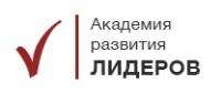 Академия развития лидеров