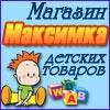 Интернет-магазин Максимка - Цены и наличие уточняйте!!!