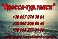 Такси Одесса - Аэропорт Кишинёв|escape:'html'