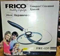 Сковорода FRICO FRU-139, 26 см (керамика)