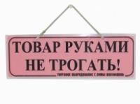 Табличка (2103)