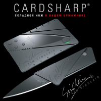 Нож-кредитка Card Sharp|escape:'html'