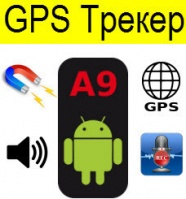 Gps трекер для ребенка|escape:'html'