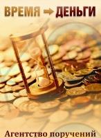 Агентство поручений «Время - деньги»