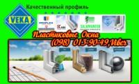 Пластиковые Окна Века - Теплые и безопасные окна ПВХ - Veka