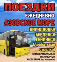 Поездки на Азовское море