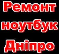Ремонт ноутбуков в Днепре АНД Левый берег Фрунзенский  Ломовский Каменский