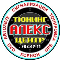 «Алекс» Тюнинг центр