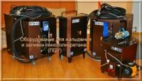 Установки для напыления и заливки пенополиуретана ППУ  Cortex успешно работают на всей территории Украины и странах СНГ.|escape:'html'