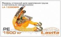 Ремень стяжной для крепления груза с натяжным механизмом 1,3т. 6м.*38мм. п-эстер LAVITA LA 133806PE Код:96321300|escape:'html'