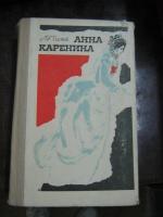 Толстой Л. Анна Каренина escape:'html'
