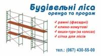 Ліса будівельні б/у. Оренда, продаж 067-430-55-00|escape:'html'