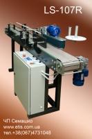 Этикетавтомат LS-107R для банок и бутылок|escape:'html'