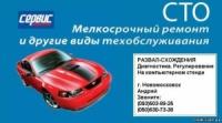 РАЗВАЛ-СХОЖДЕНИЯ на СТО CHERY в Новомосковске Днепропетровской области escape:'html'