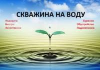 Бурение скважин на питьевую и техническую воду escape:'html'