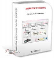 Начальный видео курс по работе с программой Vediamo — инженерное меню для Mercedes Star Diagnosis С3 - C4 escape:'html'