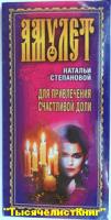 Амулет «Для привлечения счастливой доли» от Степановой Н., изд. «Рипол».