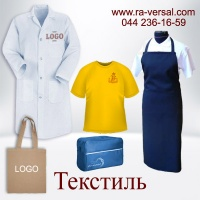 Текстиль Рекламный, корпоративный и сувенирный текстиль|escape:'html'