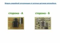 Модуль аварийной сигнализации от штатных систем безопасности автомобиля. Система ESS.v1