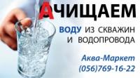Очищаем воду из скважит в Днепропетровске Очищаем воду из водопровода в Днепропетровске escape:'html'