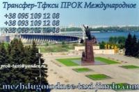 такси Запорожье-Днепропетровск-Запорожье|escape:'html'