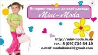 Интернет-магазин детской одежды «Мини-Мода»
