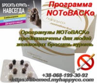 Орогранулы NOToBACKo для людей желающих бросить курить https://tibemed.myhappyco.com