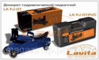 Домкрат гидравлический подкатной в кейсе 2т. 130-295мм Lavita LA FJ-01PVC Код:47477075 escape:'html'